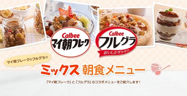Ngũ cốc Calbee có giảm cân không? Cách ăn ngũ cốc Calbee giảm cân, ngũ cốc calbee màu nào ngon, cách ăn ngũ cốc calbee giảm cân, các loại ngũ cốc calbee, ngũ cốc calbee có giảm cân không, ngũ cốc giảm cân calbee, ngũ cốc calbee vị nào ngon nhất, ngũ cốc calbee có tăng cân không, giảm cân bằng ngũ cốc calbee, ngũ cốc calbee loại nào ngon nhất, ngũ cốc calbee giảm cân review, ăn ngũ cốc calbee giảm cân, hạn sử dụng của ngũ cốc calbee ở đâu, uống ngũ cốc có giảm cân không,