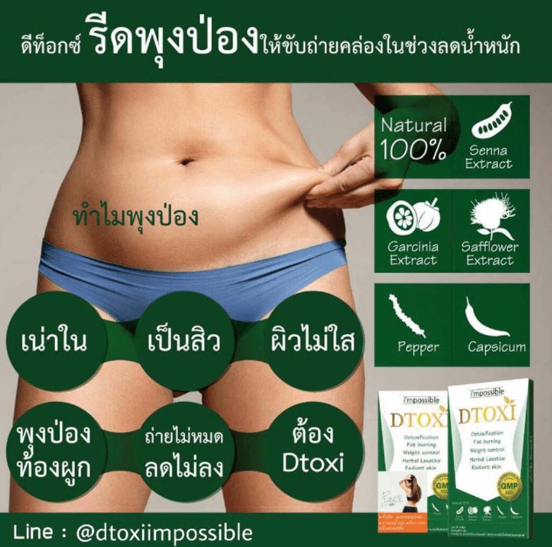Thuốc giảm cân thảo mộc Dtoxi Thái Lan có tốt không, Viên uống thải độc giảm cân Dtoxi